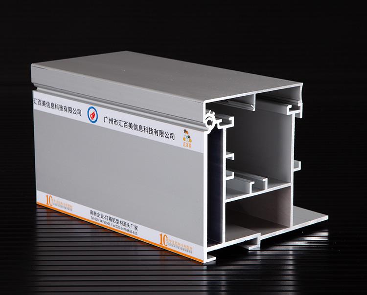 工程灯箱铝型材