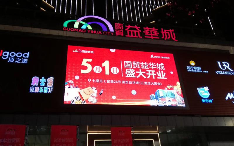 广西大型商场户外拉布灯箱案例