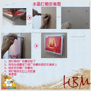超薄灯箱的安装方法
